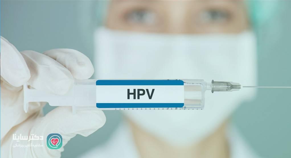 بالاخره واکسن HPV بزنیم یا نه؟